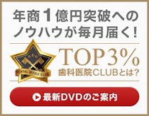 TOP3% 最新DVDのご案内